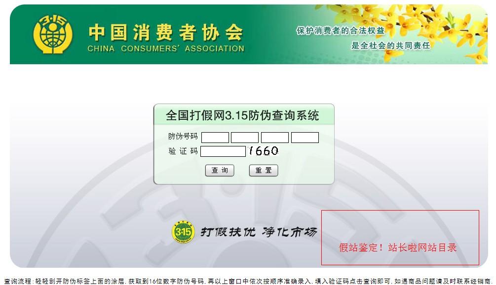 [假站]互联网中国消费者协会www.12315-cha.com