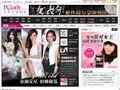 太平洋女性网奢品频道