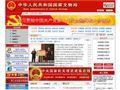 中华人民共和国国家文物局